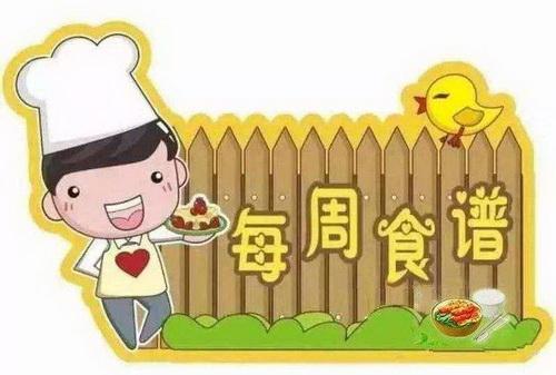 每zhou食谱.jpg